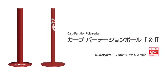 広島東洋カープのライセンスグッズを発売しました。