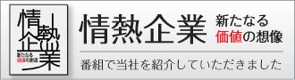 テレビ新広島「情熱企業」で紹介されました。