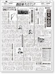 G柵が日刊産業新聞に掲載されました。