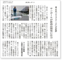 エリアアーチが広島経済レポートに掲載されました。