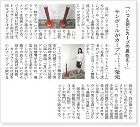 カープパーテーションポールが広島経済レポートに掲載されました。