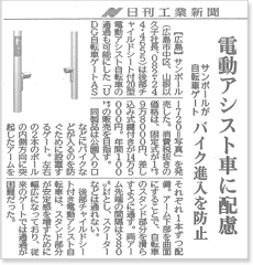 自転車ゲートが日刊工業新聞に掲載されました。