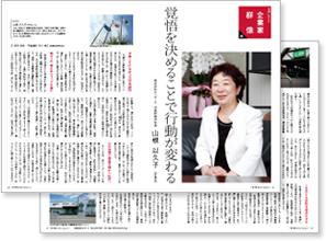 中国電力の刊行誌に掲載されました。