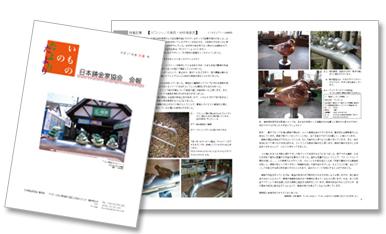 ピコリーノが日本鋳金家協会の会報で紹介されました。