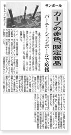 カープパーテーションポールが日刊産業新聞に掲載されました。