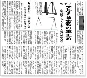オクボラードとサイクルラックが日刊産業新聞に掲載されました。