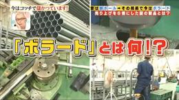 テレビ東京「所さんの学校では教えてくれないそこんトコロ!」で紹介されました。