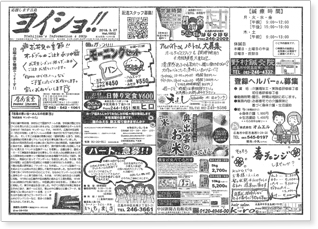 吉島地区の広報誌「ヨイショ!!」で紹介されました。
