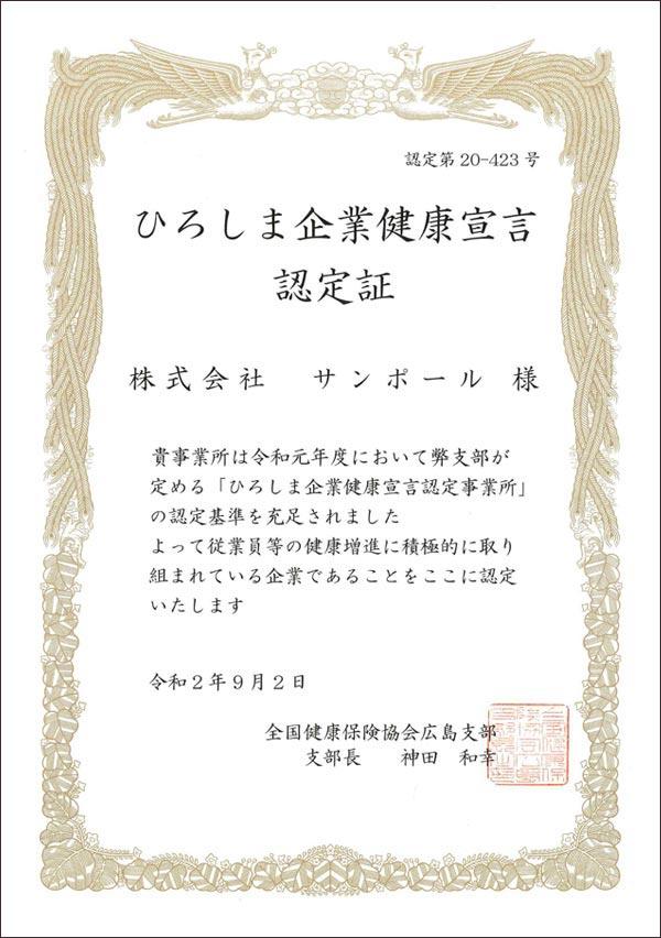 ひろしま企業健康宣言認定事業所に認定されました。