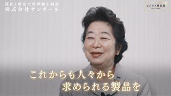 広島ホームテレビ「ビジネス最前線」で紹介されました。