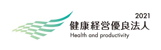 「健康経営優良法人2021」に認定されました。